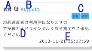 掲示板 スカイプ スカイプ(Skype)掲示板の口コミ・評判